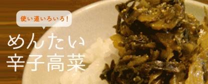 めんたい高菜